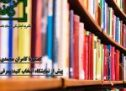 یازدهمین شماره کافه داستان منتشر شد