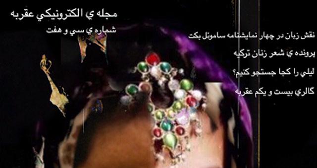 مجله عقربه به شمارۀ سی و هفتم رسید