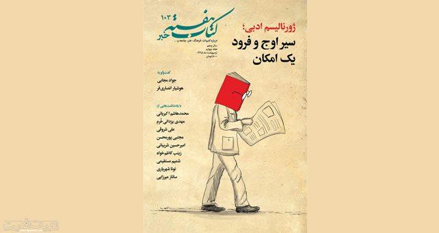 انتشار مجله کتاب هفته خبر ویژه «ژورنالیسم ادبی»