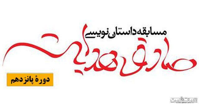 فراخوان پانزدهمین دوره جشنواره داستان صادق هدایت