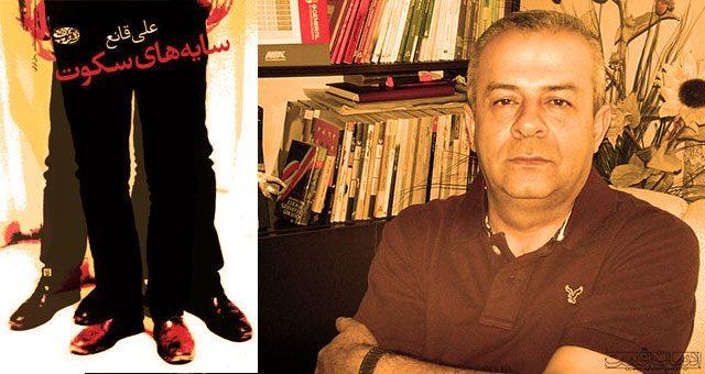 سایه های سکوت علی قانع در نمایشگاه کتاب