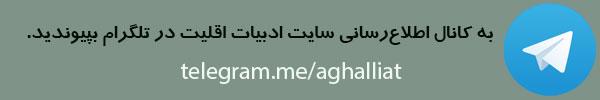 کانال سایت ادبیات اقلیت در تلگرام