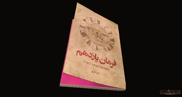 اشارهها و نشانهها در  رمان فرمان یازدهم نوشته زهره عارفی