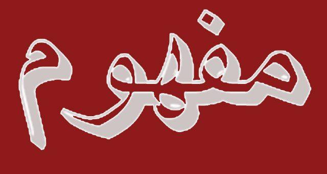 وبسایت ماهنامۀ هنری و ادبی مفهوم راهاندازی شد