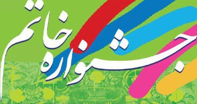 فراخوان دومین جشنواره داستان کوتاه خاتم
