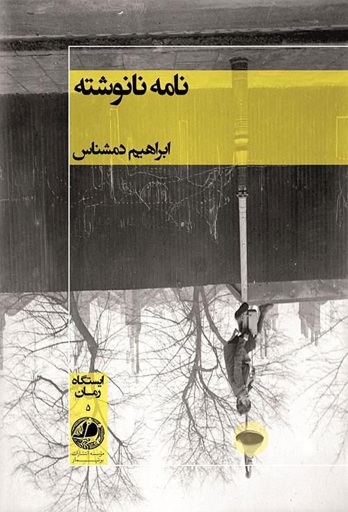 نامه نانوشته / ابراهیم دمشناس