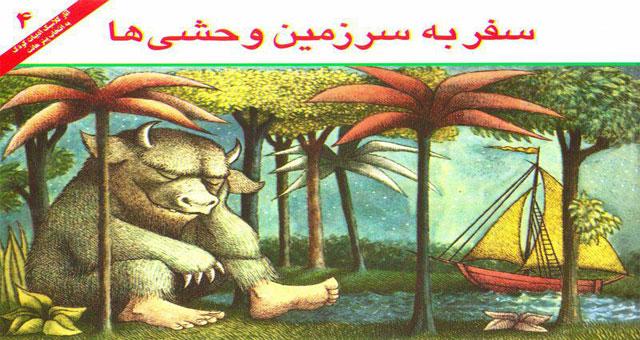 بازیهای کودکانه / سفر به سرزمین وحشیها