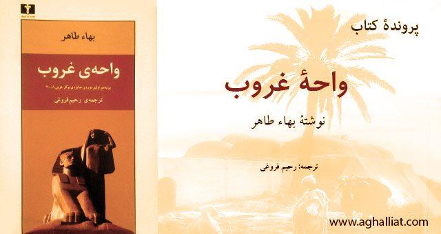 پرونده کتاب: واحه غروب / بهاء طاهر