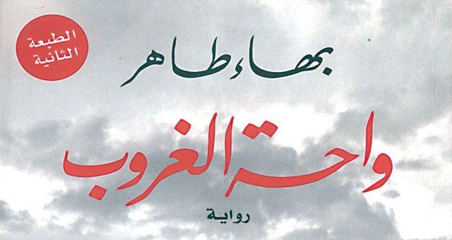 بازنگری / نقدی بر ترجمه واحه غروب