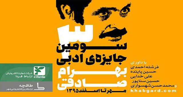 فراخوان سومین دوره جایزه ادبی بهرام صادقی