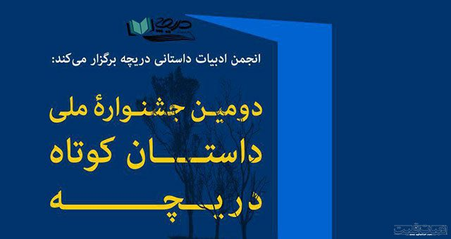 فراخوان دومین جشنواره داستان کوتاه دریچه