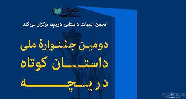 داستانهای راه یافته به مرحله نهایی داوری دومین جشنواره داستان کوتاه دریچه