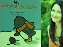 دوستیِ سفید / معرفی کتاب پنگوئن و میوه درخت کاج