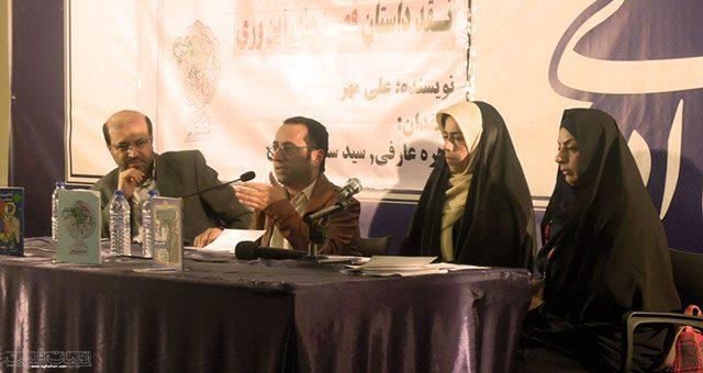 قصههای اینوری در گروه داستان جمعه نقد شد