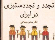 ادبیات، تجدد و تجددستیزی در ایران / یادداشتی بر کتاب تجدد و تجددستیزی در ایران