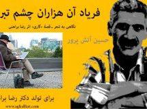 فریاد آن هزاران چشم تبریزی / نگاهی به شعر ـ قصه «گاری» اثر رضا براهنی