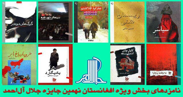 معرفی ۹ نامزد برای بخش ویژه افغانستان جایزه جلال آل احمد