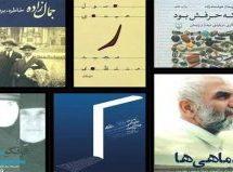 نامزدهای نهمین دوره جایزه جلال در بخش مستندنگاری
