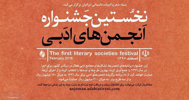 فراخوان نخستین جشنواره انجمن های ادبی