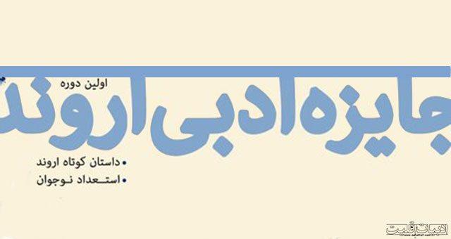 داستانهای مرحله نهایی جایزه ادبی اروند