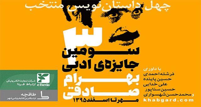 منتخبان دور سوم جایزۀ ادبی بهرام صادقی