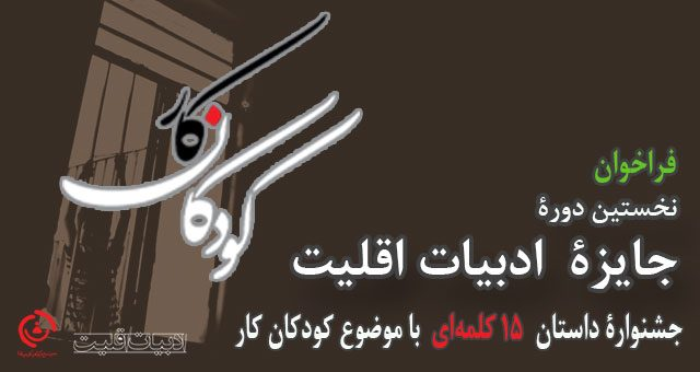 فراخوان جشنواره داستان پانزده کلمهای با موضوع کودکان کار