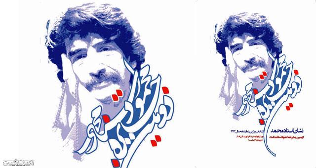 نامزدهای بخش نمایشنامه اقتباسی جایزه محمود استادمحمد