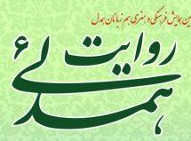 شعرخوانی شاعران افغانستان و ایران در ششمین همایش روایت همدلی