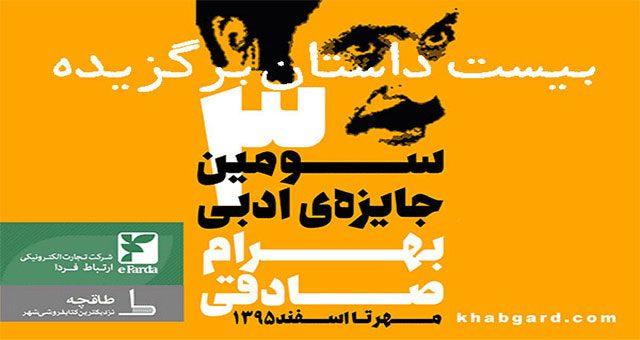 بیست داستان برگزیده سومین دوره جایزه ادبی بهرام صادقی
