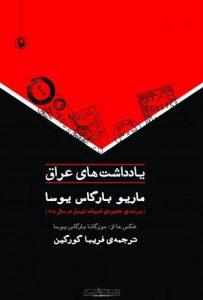 یادداشت های عراق