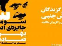 داستانهای برگزیدهی بخش جنبی (مردمی) سومین دورهی جایزهی ادبی بهرام صادقی