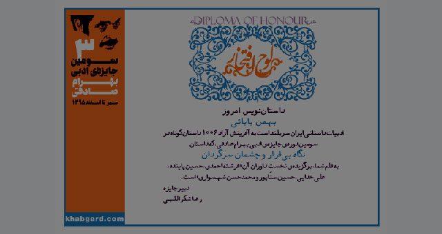 اعلام برندگان سومین دوره جایزه بهرام صادقی