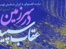 از کراکف تا تهران / گزارشی از کتاب در سرزمین عقاب سپید