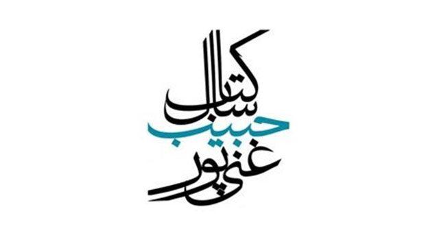 برگزیدگان شانزدهمین دوره جایزه ادبی شهید غنیپور