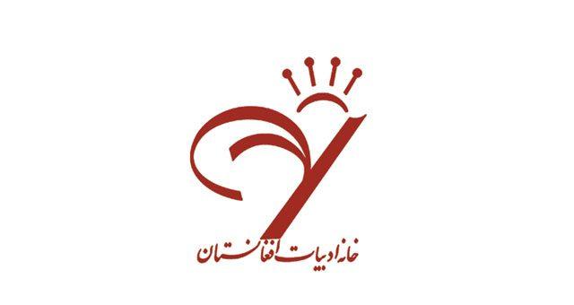 پیوستن خانه ادبیات افغانستان به حامیان نخستین دوره جایزه ادبیات اقلیت
