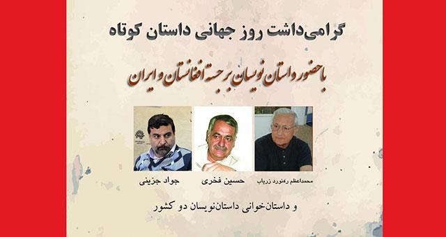 گرامیداشت روز جهانی داستان کوتاه در تهران برگزار میشود