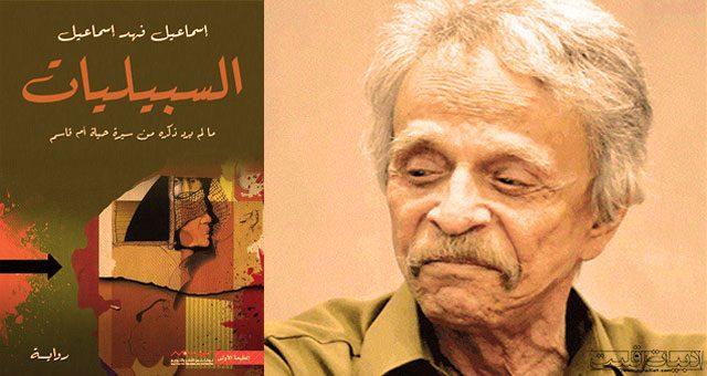 السبیلیات / اسماعیل فهد اسماعیل (نامزد نهایی جایزه بوکر عربی ۲۰۱۷)