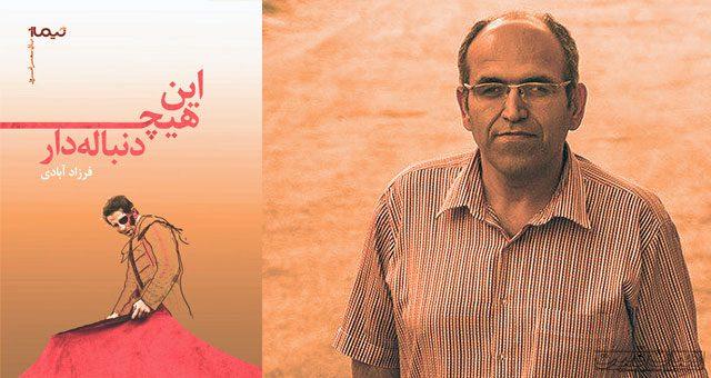 شاعر بیرونات / نگاهی به مکانهای دور دست در شعر فرزاد آبادی