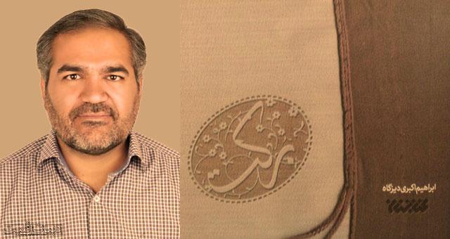 یادداشتی بر کتاب برکت نوشتۀ ابراهیم اکبری دیزگاه / مجید محبوبی