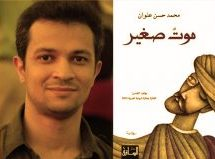 مرگ کوچک / محمدحسن علوان (نامزد نهایی جایزه بوکر عربی ۲۰۱۷)