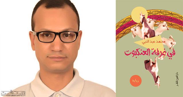 در اتاق عنکبوت / محمد عبدالنبی (نامزد نهایی جایزه بوکر عربی ۲۰۱۷)