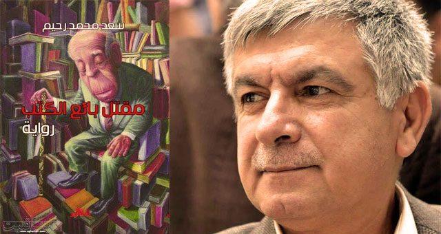 مرگ کتابفروش / سعد محمد رحیم (نامزد نهایی جایزه بوکر عربی ۲۰۱۷)