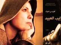 آغلهای بردگان / نجوی بن شتوان (نامزد نهایی جایزه بوکر عربی ۲۰۱۷)