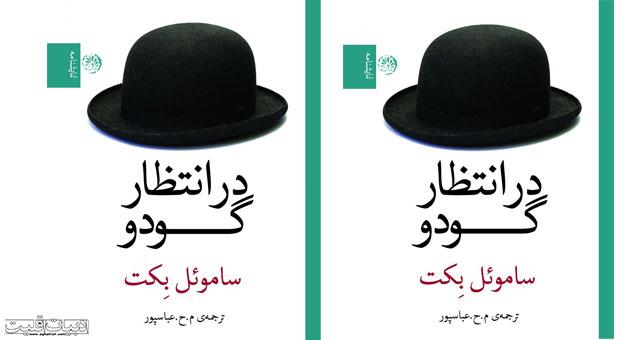 """""""در انتظار گودو""""ی بکت با ترجمه م. ح. عباسپور منتشر شد"""