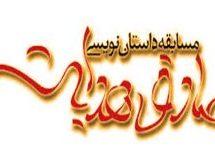 برگزیدگان نهایی شانزدهمین دوره مسابقه ادبی صادق هدایت