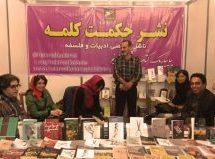 کتابهای نشر حکمت کلمه ناشر تخصصی ادبیات و فلسفه در نمایشگاه کتاب