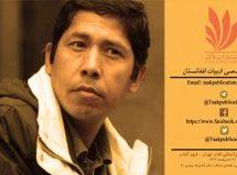 انتشارات تاک از افغانستان با ۶۰ عنوان کتاب در نمایشگاه کتاب تهران حضور دارد