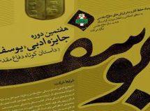فراخوان هفتمین دورۀ جایزه ادبی یوسف