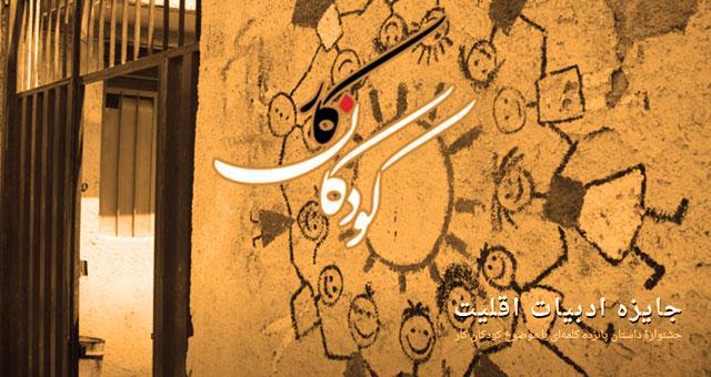 افزایش میزان جوایز جشنوارۀ داستان پانزدهکلمهای کودکان کار با حمایت سازمان زیباسازی شهر تهران