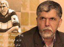 پیام تسلیت معاون امور فرهنگی وزیر فرهنگ و ارشاد اسلامی برای درگذشت کورش اسدی
